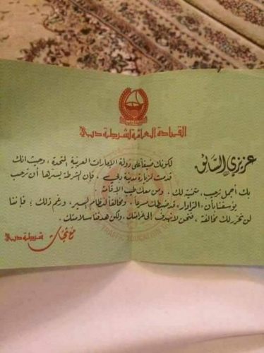 5b2fe3dfb رسالة غريبة من شرطة دبي تشعل مواقع التواصل وتثير إعجاب الاردنيين