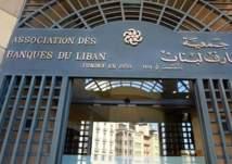3 مصارف لبنانية في مرمى العقوبات الأمريكية.. لماذا؟