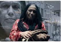 فيلم من بطولة حياة الفهد يعرض كأول عمل سعودي في المملكة