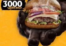 شاهد.. وجبة برغر في الإمارات بـ 3 آلاف درهم والحقيقة صادمة!