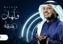 """فيديو.. راشد الماجد يتصدر يوتيوب بأغنيته """"ولهان"""""""