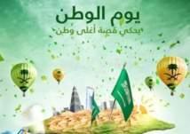 أكبر عرض جوي و3 حفلات غنائية بمناسبة اليوم الوطني السعودي