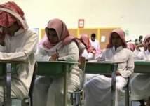 تغييرات جديدة على المناهج التعليمية في السعودية