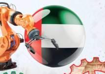 الإمارات: بشرى سارة لأصحاب المشاريع الجديدة في القطاع الصناعي