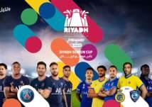مفاجأة رياضية تجمع بين سان جيرمان ونجوم الهلال والنصر في الرياض
