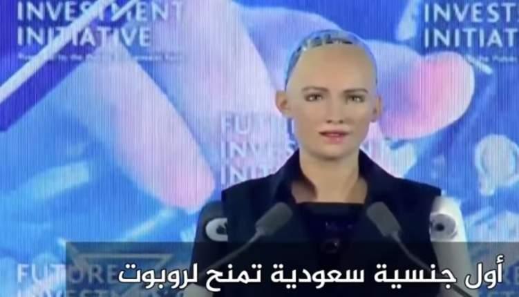 """بالفيديو... """"صوفيا"""" أول روبوت تحمل الجنسية السعودية"""