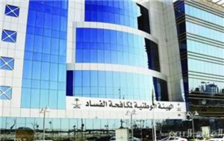 بلدية سعودية تحتجز فريقاً حكومياً لمكافحة الفساد