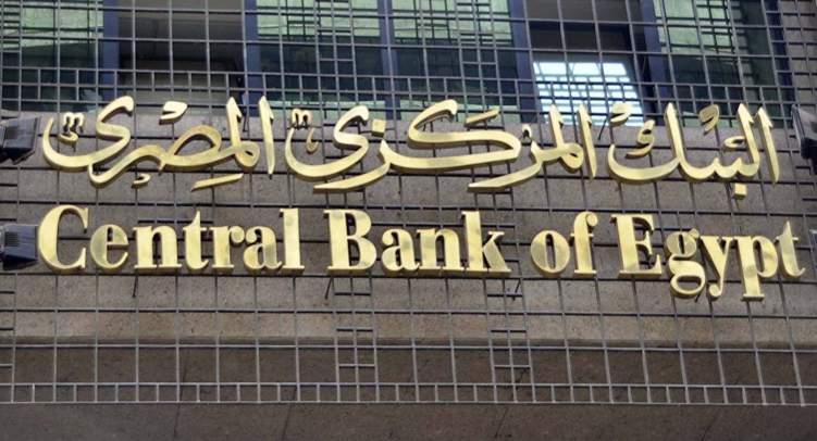 مصر تستعد لإطلاق عملة جديدة