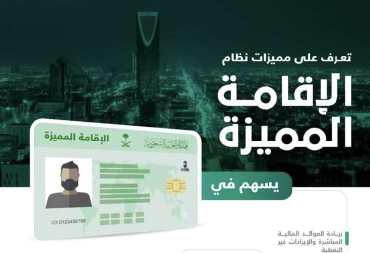 السعودية تقدم ميزة جديدة لحملة الإقامة المميزة