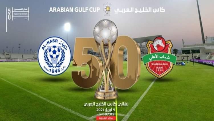 """النصر وشباب الأهلي يتنافسان على """"كأس الخمسين"""""""