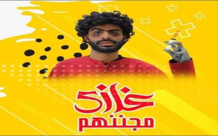 برنامج مقالب يمني يثير غضب المواطنين... وتدخلات سريعة!