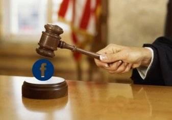 فيس بوك يمثل أمام العدالة بتهمة جمع المعلومات الخاصة للمستخدمين