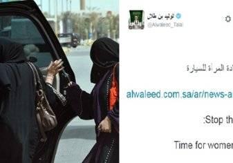 الوليد بن طلال: كفي نقاش حان وقت قيادة المرأة للسيارة