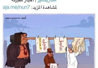 شاهد كاريكاتير الجزيرة المسئ للملك سلمان والذى أشعل تويتر
