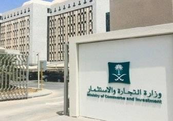 التجارة والاستثمار السعودية تعلن عن استدعاء 720 سيارة من هذا الطراز
