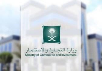 وزارة التجارة السعودية تعلن عن استدعاء 1409 مركبة من هذا الطراز