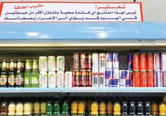 السعودية: خفض أسعار مشروبات الطاقة 25% وركود عام في مبيعاتها