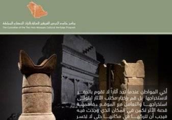 السعودية تكرم  140 مواطناً أعادوا قطعاً أثرية