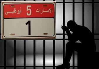 لوحة سيارة مميزة تقود صاحبها إلى السجن في أبوظبي
