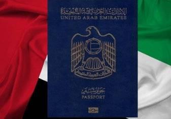 جواز السفر الإماراتي التاسع عالمياً
