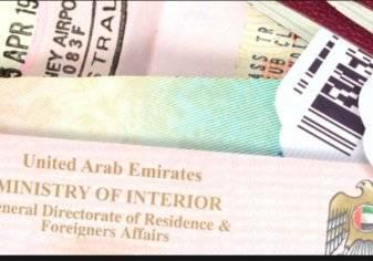 5 أنواع من تأشيرات الإقامة الطويلة في الإمارات.. تعرف عليها؟