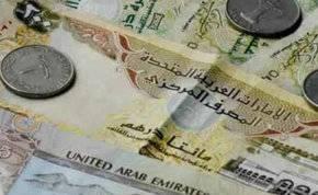 ما هي القيمة الفعلية للدرهم الإماراتي أمام الدولار واليورو؟