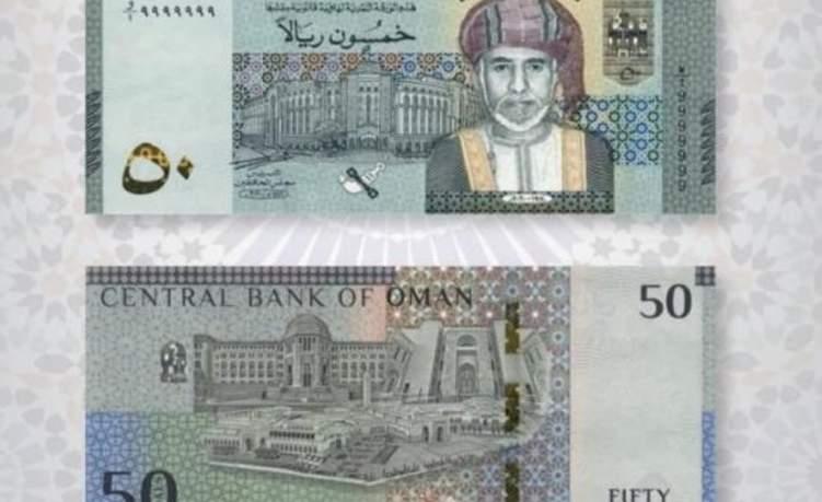 عملة ورقية جديدة في سلطنة عُمان