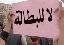 العالم العربي أعلى موطن للبطالة