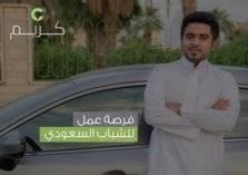 """""""كريم"""" تكشف عن 70 ألف وظيفة شاغرة للسعوديين"""