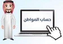 """السعودية تطلق منصة إلكترونية لـ """"حساب المواطن"""""""