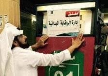 السعودية تغلق 317 محطة وقود.. والأسباب؟