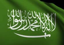 9.9 % من ثروات العالم السيادية بيد السعودية