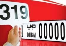 دبي تحقق 8 ملايين دولار بمزاد أرقام السيارات