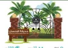 دبي تطلق أول حديقة للوقف الخيري في العالم