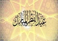 """غداً أول ايام عيد الفطر وموقع """"العربي"""" يهنئ القراء"""