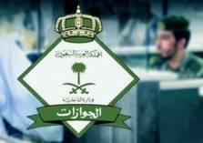 انقضاء المهلة المقررة للمخالفين الوافدين والسعودية تتوعد