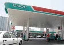 """""""إينوك الإماراتية"""" تطلق منتجاً جديداً لوقود نظيف ومتطور"""