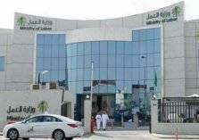 19 مهنة ممنوعة على المقيمين في السعودية... ما هي؟