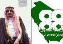 تعرف على جدول فعاليات اليوم الوطني 88 للسعودية