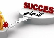 كيف تصبح ناجحاً بـ 6 خطوات؟