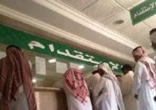 السعودية: توقعات بإنخفاض أسعار استقدام العمالة المنزلية لـ 75%