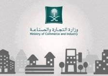 """وزارة سعودية تثير الجدل بإعلان لـ """"دمية"""" و """"قدر الطبخ"""""""