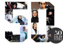 بالصور.. أقوى 50 امرأة سعودية في مجال الرياضة لعام 2018