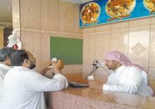 السعودية: توطين 50 ألف فرصة عمل في قطاع المطاعم