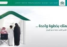 تقديم مئات المساكن المجانية للأسر المحتاجة في السعودية
