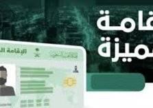كيف تحصل على الإقامة المميزة في السعودية؟