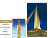 السعودية تحتضن أكبر مجسم للقرآن الكريم