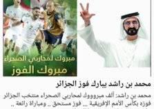 كيف هنأ محمد بن راشد الجزائر بفوزها بكأس إفريقيا؟