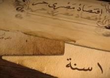 ما علاقة بنك مصر بانتشار السجائر قديمًا؟