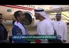 بالفيديو .. محمد بن زايد يستقبال هزاع المنصوري